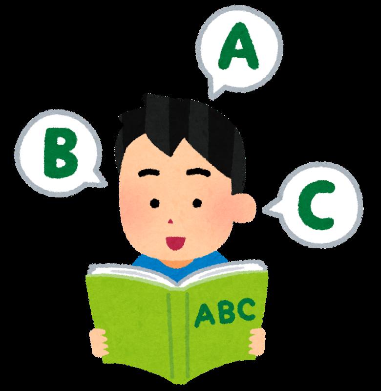 幼児教育で英語の必要性や効果は?弊害やメリット・デメリットは?